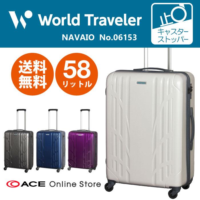 スーツケース 便利な キャスターストッパー 58リットル エース ワールドトラベラー World Traveler ナヴァイオ 送料無料 ポイント10倍  4~5泊用 修学旅行 キャリーケース キャリーバッグ 06153