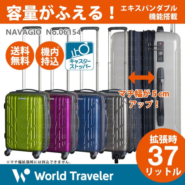 スーツケース 機内持込対応 マチ拡張エキスパンダブル キャスターストッパー エース ワールドトラベラー World Traveler ナヴァイオ 送料無料 ポイント10倍  2~3泊用 拡張時37リットル キャリーバッグ キャリーケース 06154