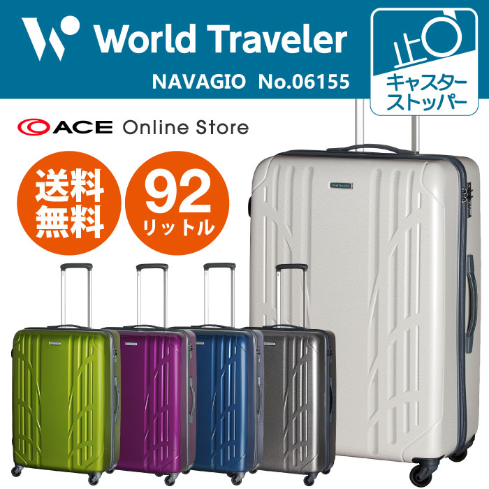 スーツケース 便利な キャスターストッパー 92リットル エース ワールドトラベラー World Traveler ナヴァイオ Lサイズ 送料無料 ポイント10倍  1週間~10泊用 キャリーケース キャリーバッグ 06155