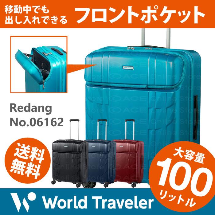 スーツケース 大容量 大型 エース 無料受託手荷物 157cm 以内 ワールドトラベラー World Traveler レダン 送料無料 ポイント10倍 軽量 100リットル 10日 長期滞在 ホームステイ ジッパータイプ 06162