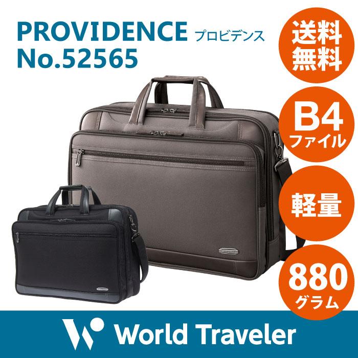 ビジネスバッグ メンズ ブリーフケース エース World Traveler ワールドトラベラー プロビデンス 送料無料 ポイント10倍 通勤 B4サイズ 2気室 軽量 52565