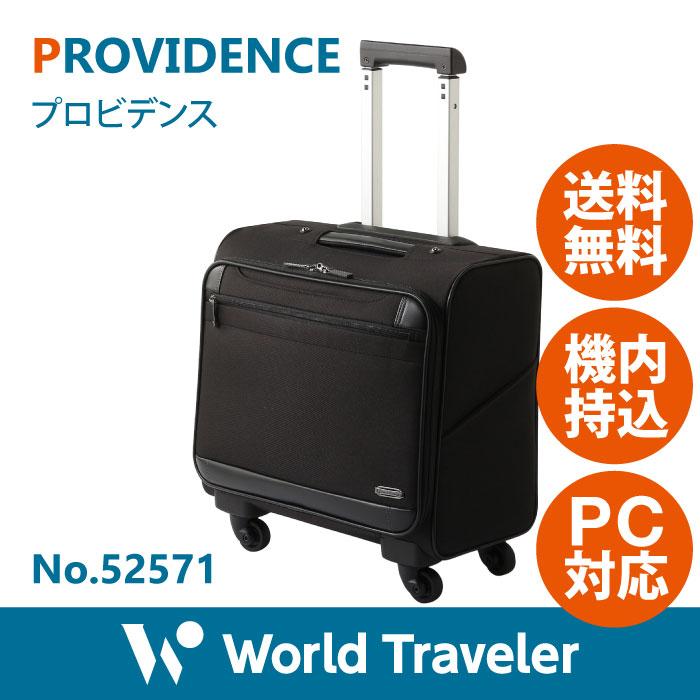 キャリーバッグ ビジネストローリー メンズ ヨコ型 キャリーケース エース World Traveler ワールドトラベラー プロビデンス 送料無料 ポイント10倍 出張 PC収納 ビジネスバッグ 52571