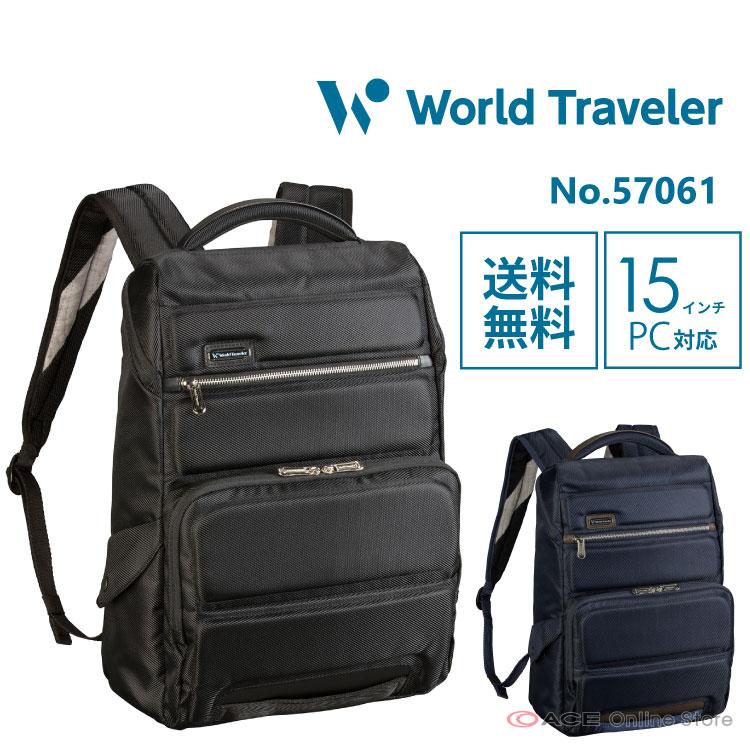 リュックサック メンズ ビジネス World Traveler/ワールドトラベラー テルス A4サイズ/15インチPC対応 エース ビジネスバッグ バックパック 57061