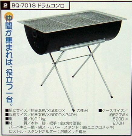 【特価】 ドラムコンロ(BQ-701S), 蒲郡市:b2554d47 --- business.personalco5.dominiotemporario.com