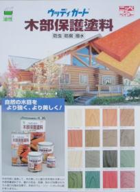 ウッディガード(木部保護塗料)14リットル【送料無料】木材を長期間保護します!美しい仕上がりに、家族みんなが大喜び!!