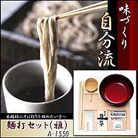 麺打セット雅 A-1550 【送料無料】本格的にそば打ちを始めたい方へ