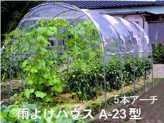 雨よけハウス A-23 【送料無料】 家庭菜園の決定版!プロも推奨する雨よけハウス!!