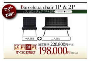 【送料無料】バルセロナセット Bタイプ(1P+2P)