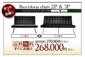 【送料無料】 バルセロナセット Dタイプ(2P+3P)