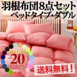 【送料無料】【激安】 新20色羽根布団8点セット(ベッドタイプ・ダブル)【新生活応援寝具】
