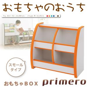 ソフト素材キッズファニチャーシリーズ おもちゃBOX 【primero】スモールタイプ