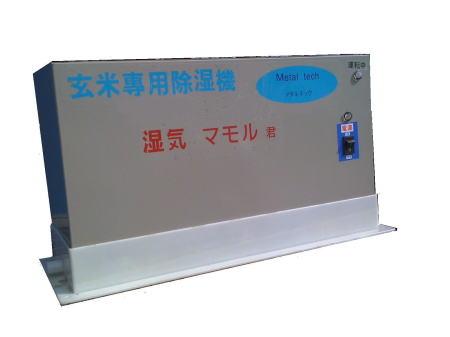 米保管庫用除湿機(湿気マモル君)(RJ-200) 【会社等と西濃運輸の営業所止めに配達です。個人宅へは配達はできません。】【送料無料】