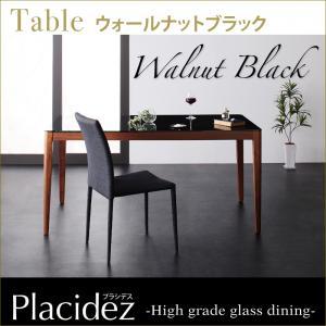 ハイグレードガラスダイニング【Placidez】プラシデス テーブル(ウォールナットブラック)