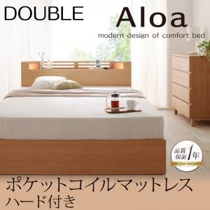 モダンライト・コンセント付き収納ベッド【Aloa】アロア【ポケットコイルマットレス:ハード付き】ダブル
