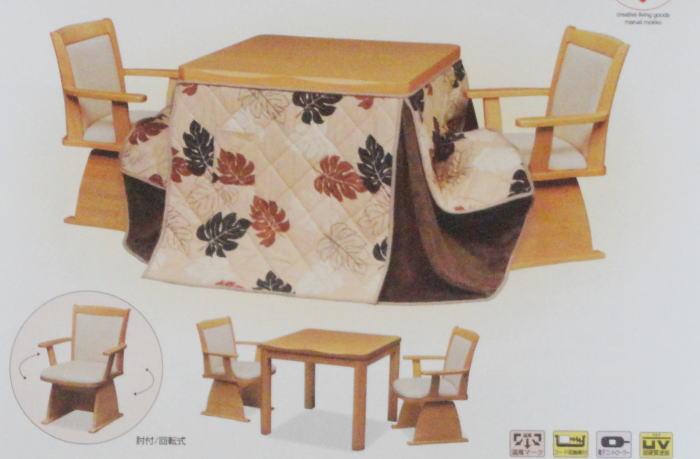ダイニングコタツテーブル4点セット Set Plan1コタツテーブル(×1)+椅子(×2)+掛布団(×1)