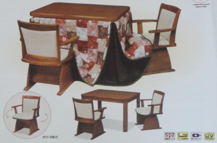 ダイニングコタツテーブル4点セット Set Plan4コタツテーブル(×1)+椅子(×2)+掛布団(×1)