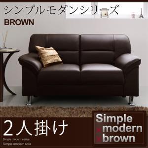 シンプルモダンシリーズ【BROWN】ブラウン ソファ2人掛け