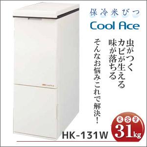 保冷米びつ Cool Ace 31kgタイプ HK-131W【送料無料】 【お米 保存 保冷 米びつ 米収納】