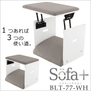 Bauhutte(R)  オットマンテーブル ソファプラス BLT-77-WH【送料無料】