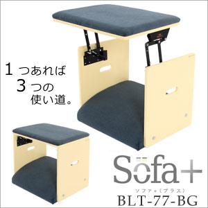 Bauhutte(R)  オットマンテーブル ソファプラス BLT-77-BG【送料無料】