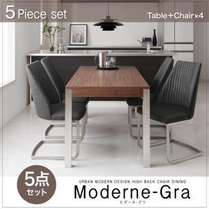 アーバンモダンデザインハイバックチェアダイニング【Moderne-Gra】モダーネ・グラ/5点セット