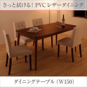 さっと拭ける PVCレザーダイニング fassio ファシオ ダイニングテーブル W150