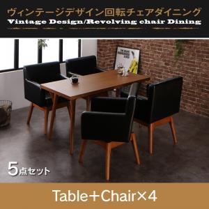 ヴィンテージデザイン回転チェアダイニング pigo ピゴ 5点セット(テーブル+チェア4脚) W135