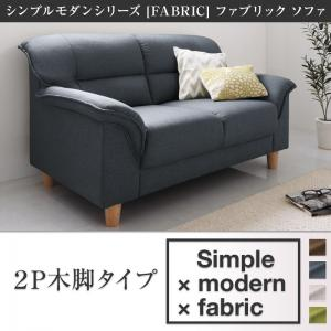 シンプルモダンシリーズ FABRIC ファブリック ソファ 木脚タイプ 2P