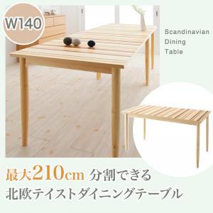 最大210cm 分割できる 北欧テイスト ダイニングテーブル Foral フォーラル 奥行70cmタイプ W140