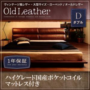 ヴィンテージ風レザー・大型サイズ・ローベッド OldLeather オールドレザー ハイグレード国産ポケットコイルマットレス付き ダブル