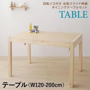 回転イス付き 北欧スライド伸縮ダイニングテーブルセット Joseph ヨセフ ダイニングテーブル W120-200