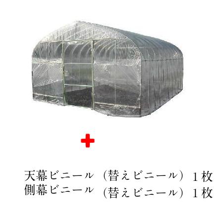 オリジナルハウス四季(OH-3650)(約5.5坪)+天幕ビニール+側幕ビニール 【個人宅への配達になります。】