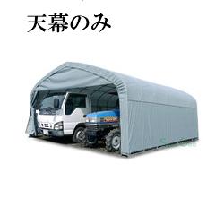 パイプ倉庫 GR-308用天幕【個人宅への配達になります。】