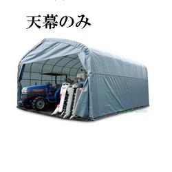 パイプ倉庫 GR-308H用天幕【個人宅への配達になります。】