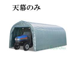 パイプ倉庫 GR-192用天幕【個人宅への配達になります。】