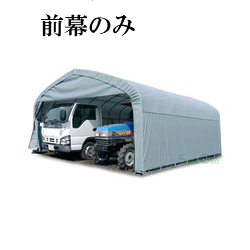 パイプ倉庫 GR-308用前幕