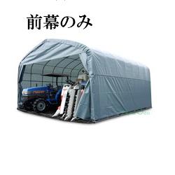 パイプ倉庫 GR-308H用前幕