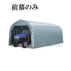 パイプ倉庫 GR-192用前幕【個人宅への配達になります。】