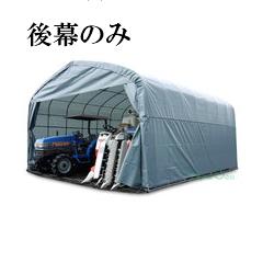 パイプ倉庫 GR-308H用後幕