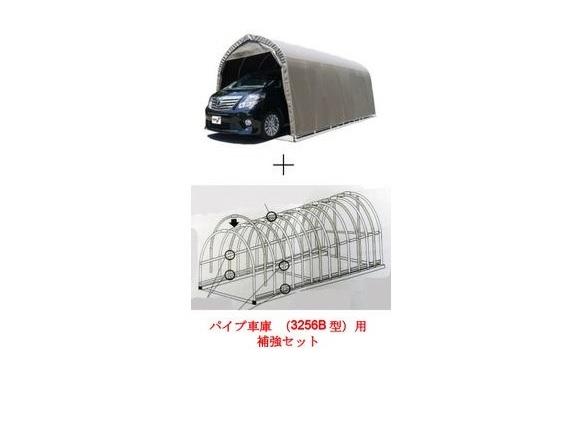 :〈南栄工業)パイプ車庫 3256BSB 大型BOX車用(角パイプベース式)+パイプ車庫 (3256B型)用補強セット【個人宅への配達になります。】【パイプ車庫 南栄工業 車庫 ガレージ ガレージ車庫】雨、風、ホコリから愛車を守ります。05P03Dec16