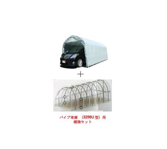 〈南栄工業)パイプ車庫 3256UGR 大型BOX用(埋め込み式)+パイプ車庫 (3256U型)用補強セット【個人宅への配達になります。】【パイプ車庫 南栄工業 ナンエイ 南栄工業 車庫 ガレージ ガレージ車庫】雨、風、ホコリから愛車を守ります。