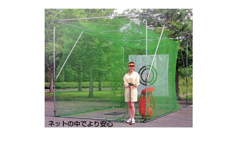 (南栄工業)ゴルフネットGN-3060(4型)自宅の庭がゴルフ練習場に!【個人宅への配達になります。】【ゴルフ 自宅 ゴルフ練習 ゴルフ練習場 ゴルフ練習場 自宅】