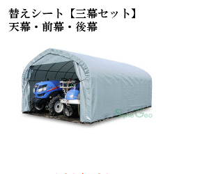 パイプ倉庫 GR-59 用替えシート【三幕セット】(天幕・前幕・後幕)