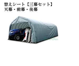 パイプ倉庫 GR-189 用替えシート【三幕セット】(天幕・前幕・後幕)