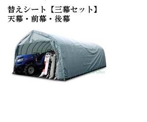 パイプ倉庫 GR-315 用替えシート【三幕セット】(天幕・前幕・後幕)