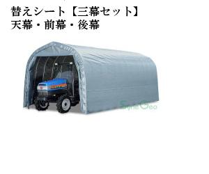 パイプ倉庫 GR-192H用替えシート【三幕セット】(天幕・前幕・後幕)