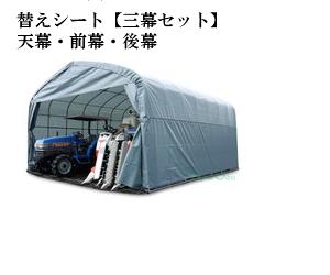 パイプ倉庫 GR-308H用替えシート【三幕セット】(天幕・前幕・後幕)