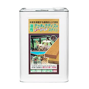 油性デッキ&ラティス用ステイン(14L)【送料無料】木材を長期間保護します!美しい仕上がりに、家族みんなが大喜び!!