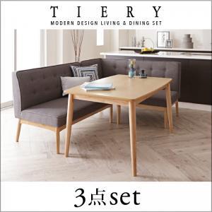 モダンデザインリビングダイニングセット TIERY ティエリー 3点セット(テーブル+ソファ1脚+アームソファ1脚) 右アーム W120