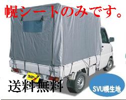 アルミス アルミ軽トラテント KST-1.8 【取寄商品】 荷台用雨風よけシートセット